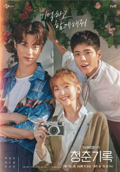 韓国ドラマDVD 青春の記録