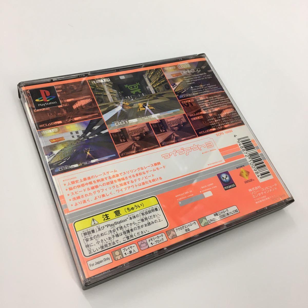 ☆中古動作品 wipeout3 ワイプアウト3 PlayStation プレイステーションソフト 説明書 帯付き