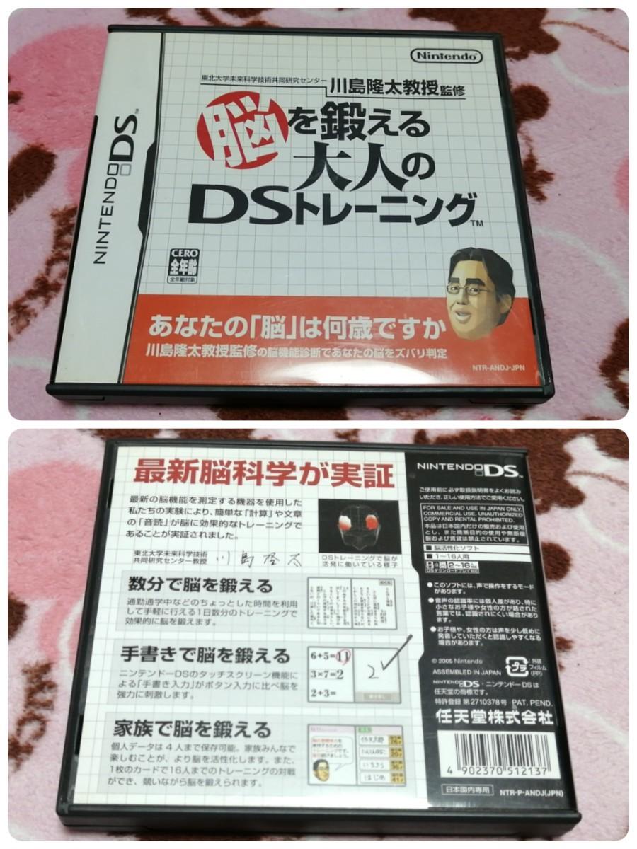 【DSソフト】 脳を鍛える大人のDSトレーニング もっと脳を鍛える大人のDSトレーニング 川島隆太教授 大人の常識力トレーニング