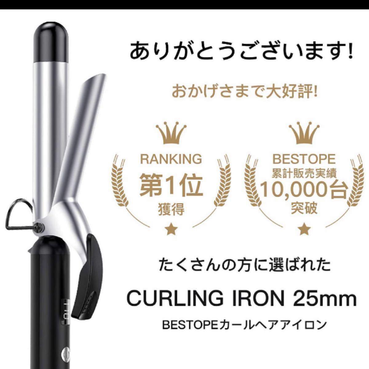 BESTOPE ヘアアイロン カール コテ 25mm カールアイロン 80