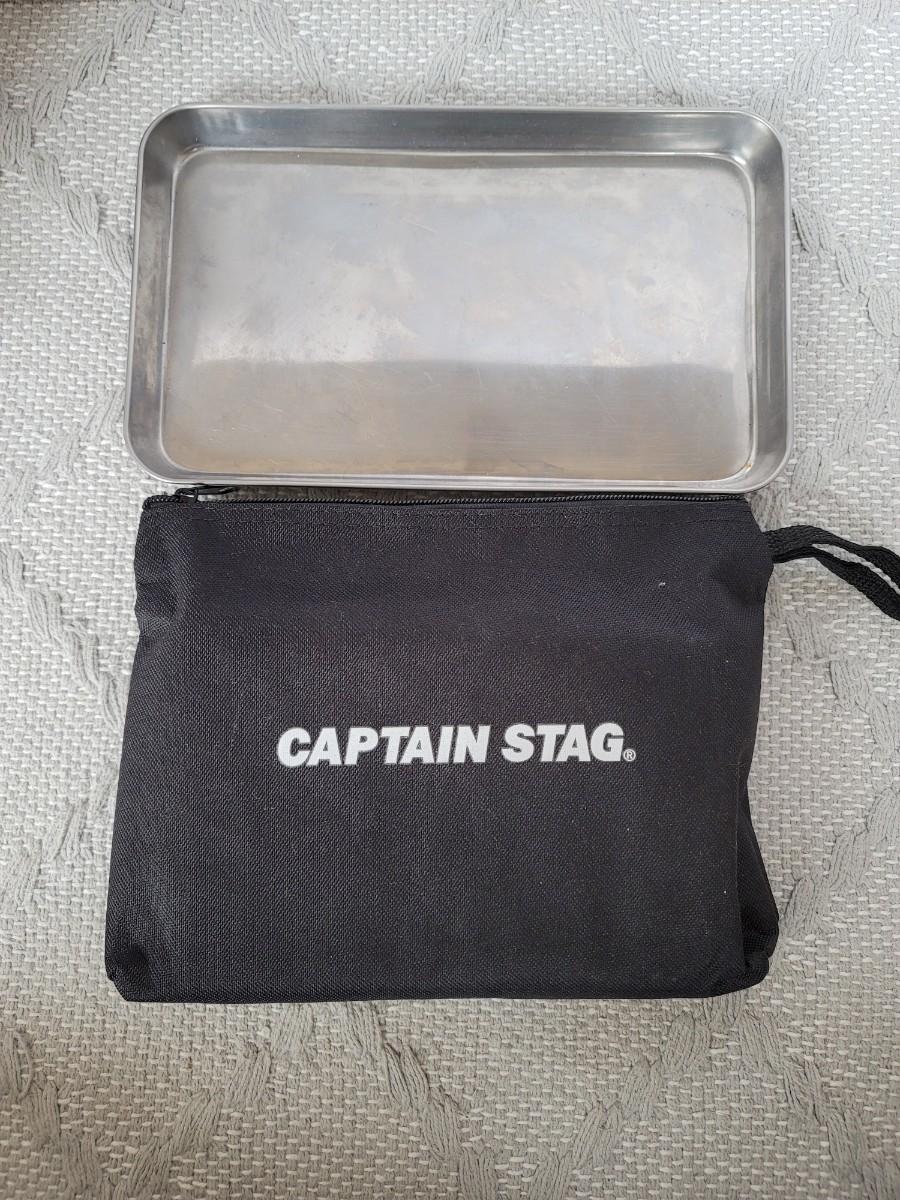 キャプテンスタッグ(CAPTAIN STAG) バーベキューコンロ 焚火台 スマートグリル B6型 バッグ付  UG-43