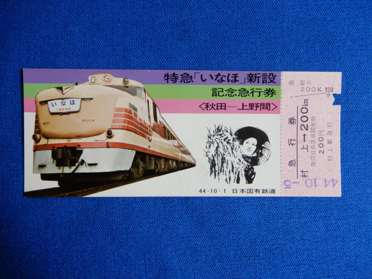 特急「いなほ」新設記念急行券№0047(秋田―上野間) S44・10・5 日本国有鉄道