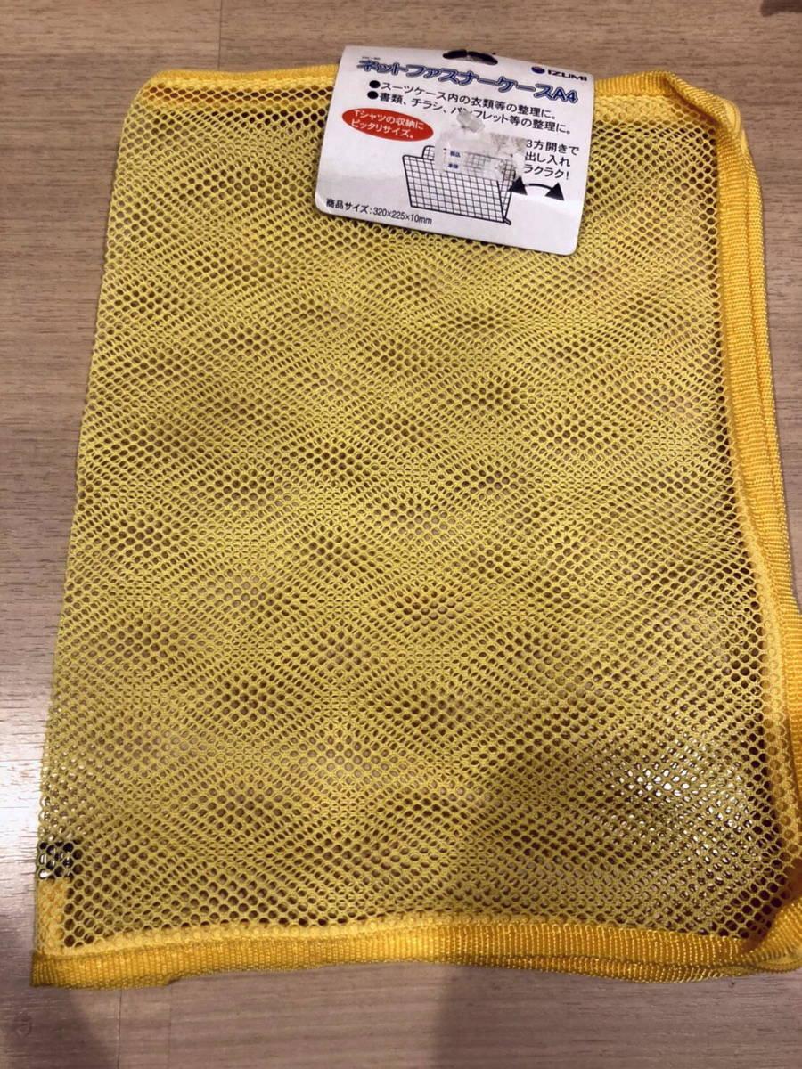 新品 ネットファスナーケースA4 黄色_画像4