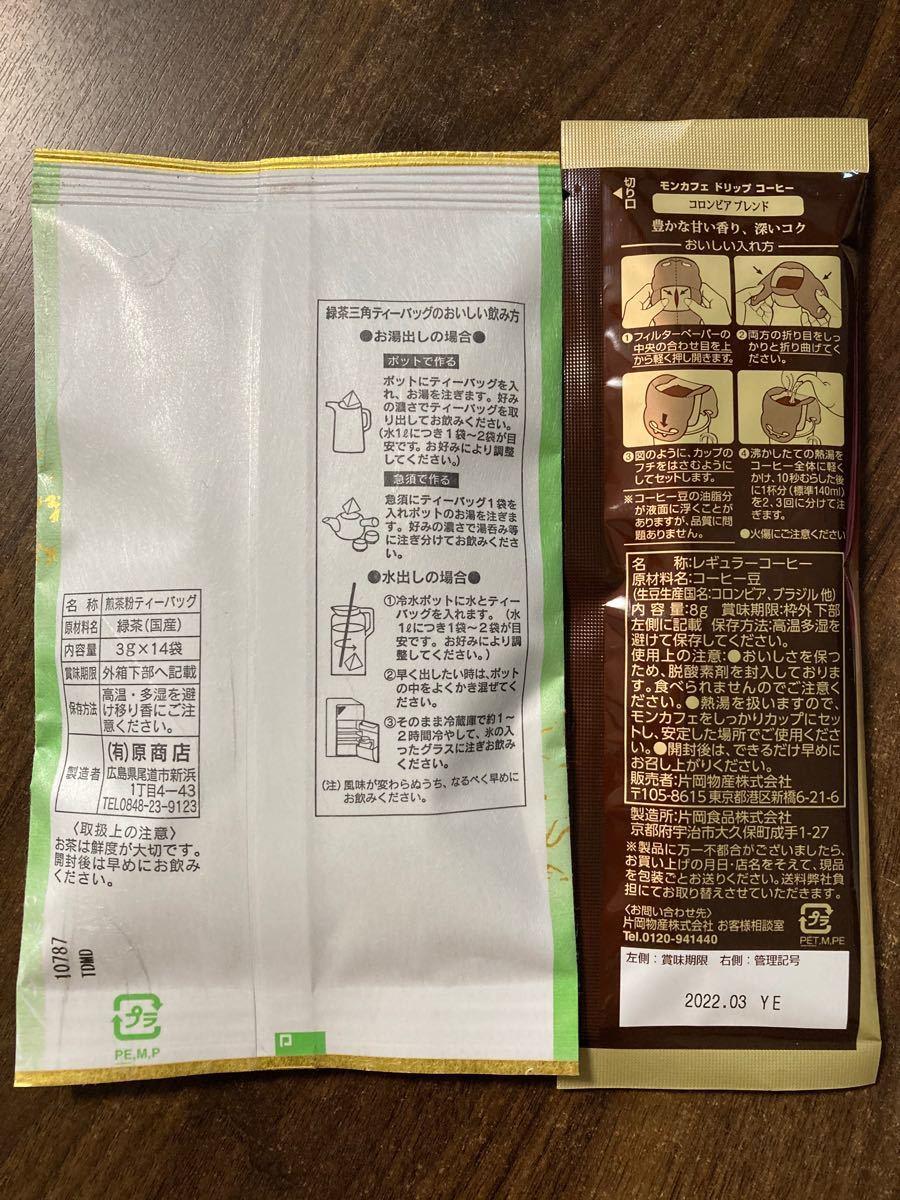 【即日発送】コーヒー 紅茶 緑茶 詰め合わせ