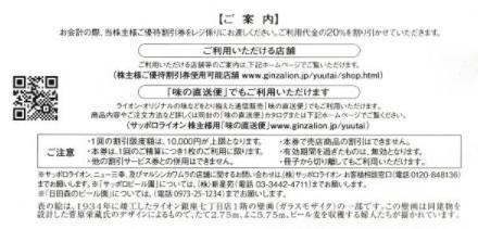サッポロ 株主優待 20%OFF割引券 5枚 2022年4月30日まで_画像2