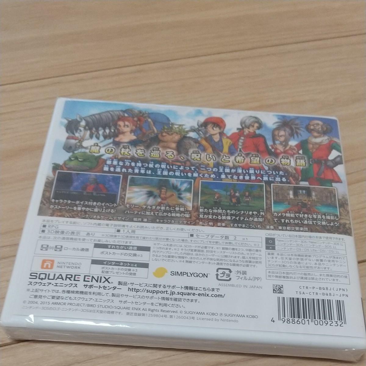 ドラゴンクエスト8 空と海と大地と呪われし姫君 3DS ドラクエ ドラクエ8 ドラゴンクエスト