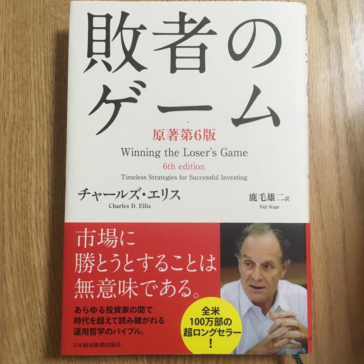 敗者のゲーム チャールズ  エリス 日本経済新聞出版社