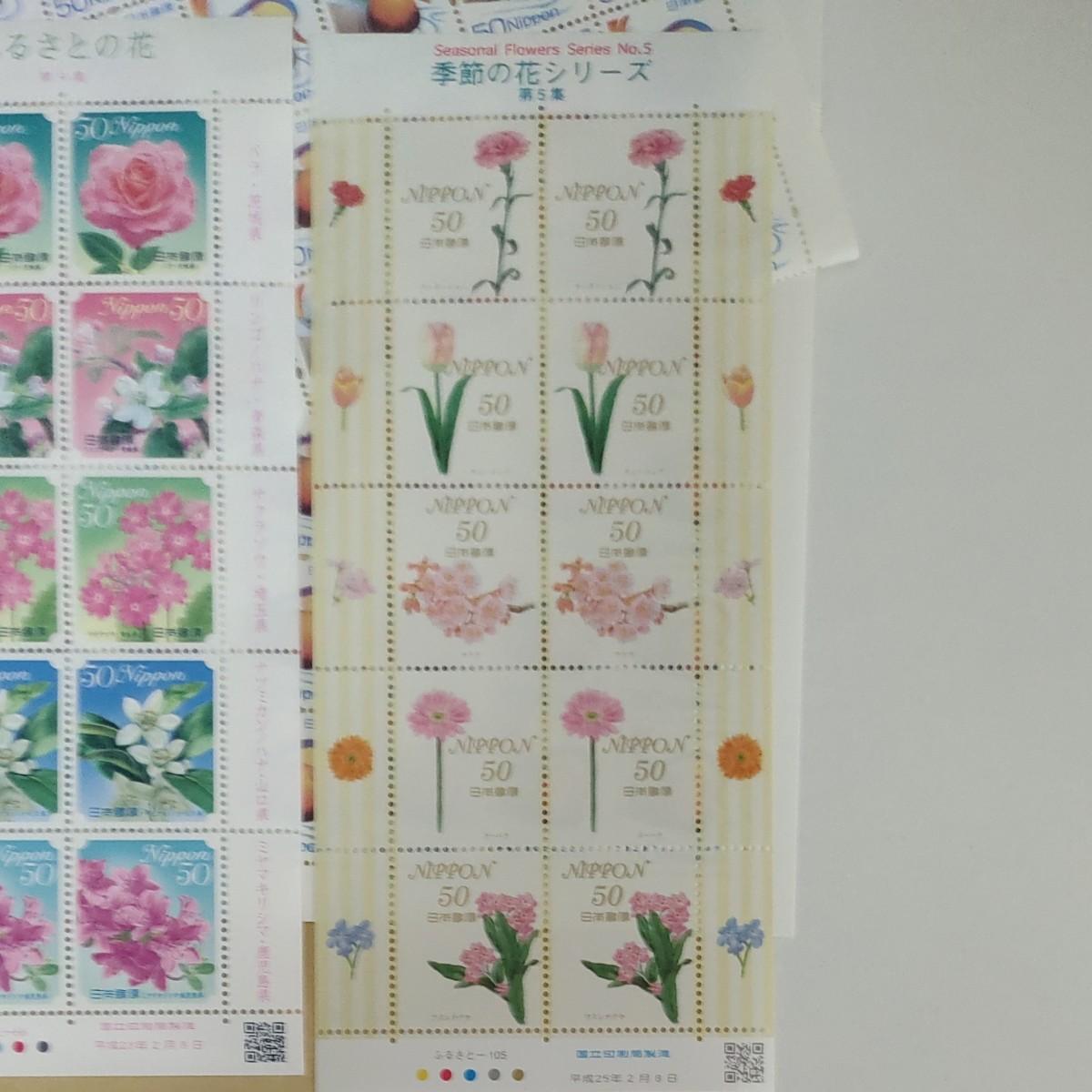 記念切手シート 花シリーズ他まとめ売り