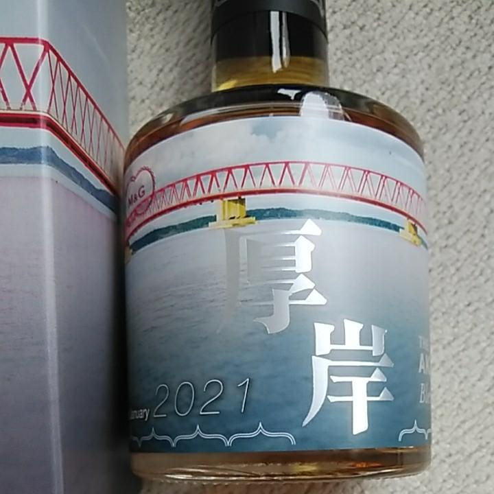 北海道 厚岸ウイスキー 厚岸町内限定ボトル 2本セット
