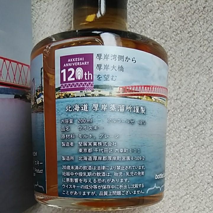北海道 厚岸ウイスキー 厚岸町内限定ボトル 4本セット