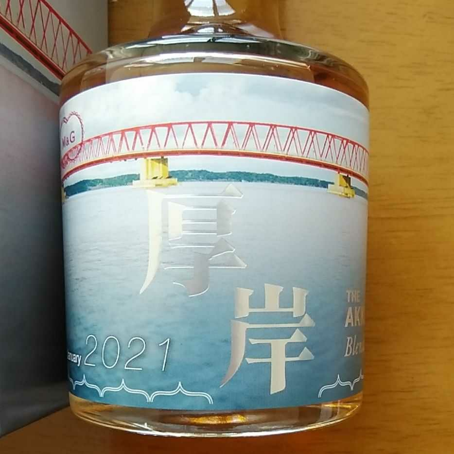 北海道 厚岸ウイスキー 厚岸町内限定ボトル 5本セット
