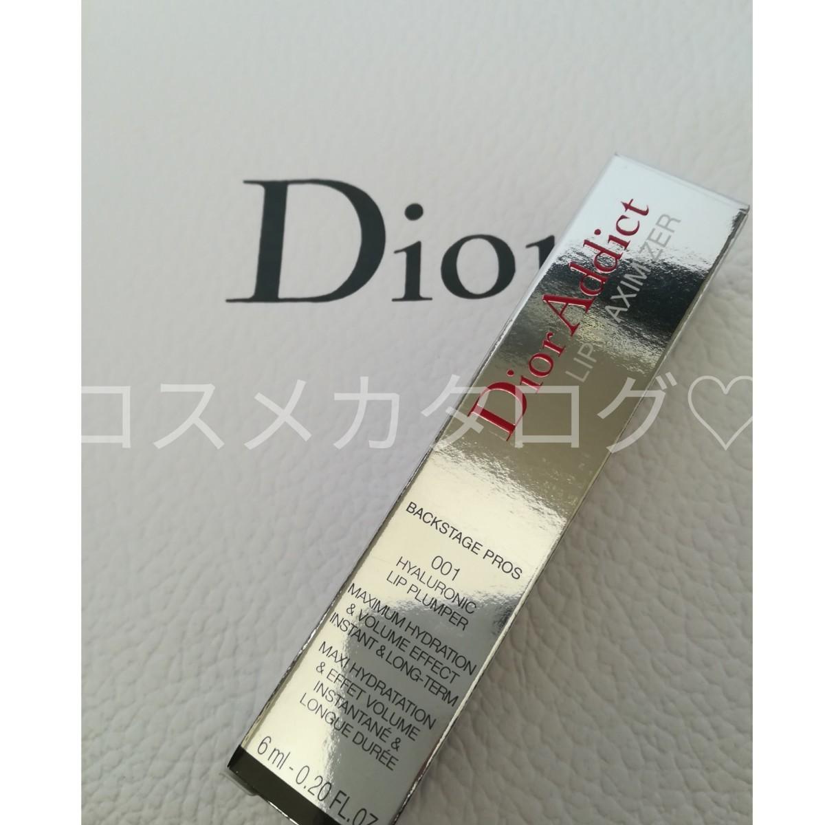 Diorディオール  アディクトリップマキシマイザー 001