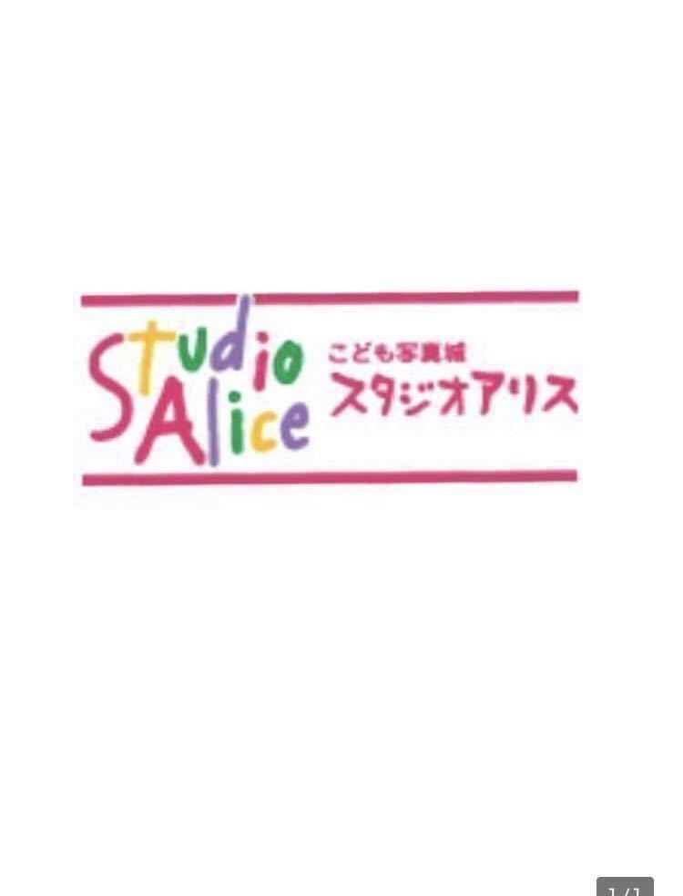 スタジオアリス 初回撮影料半額クーポンコード_画像1