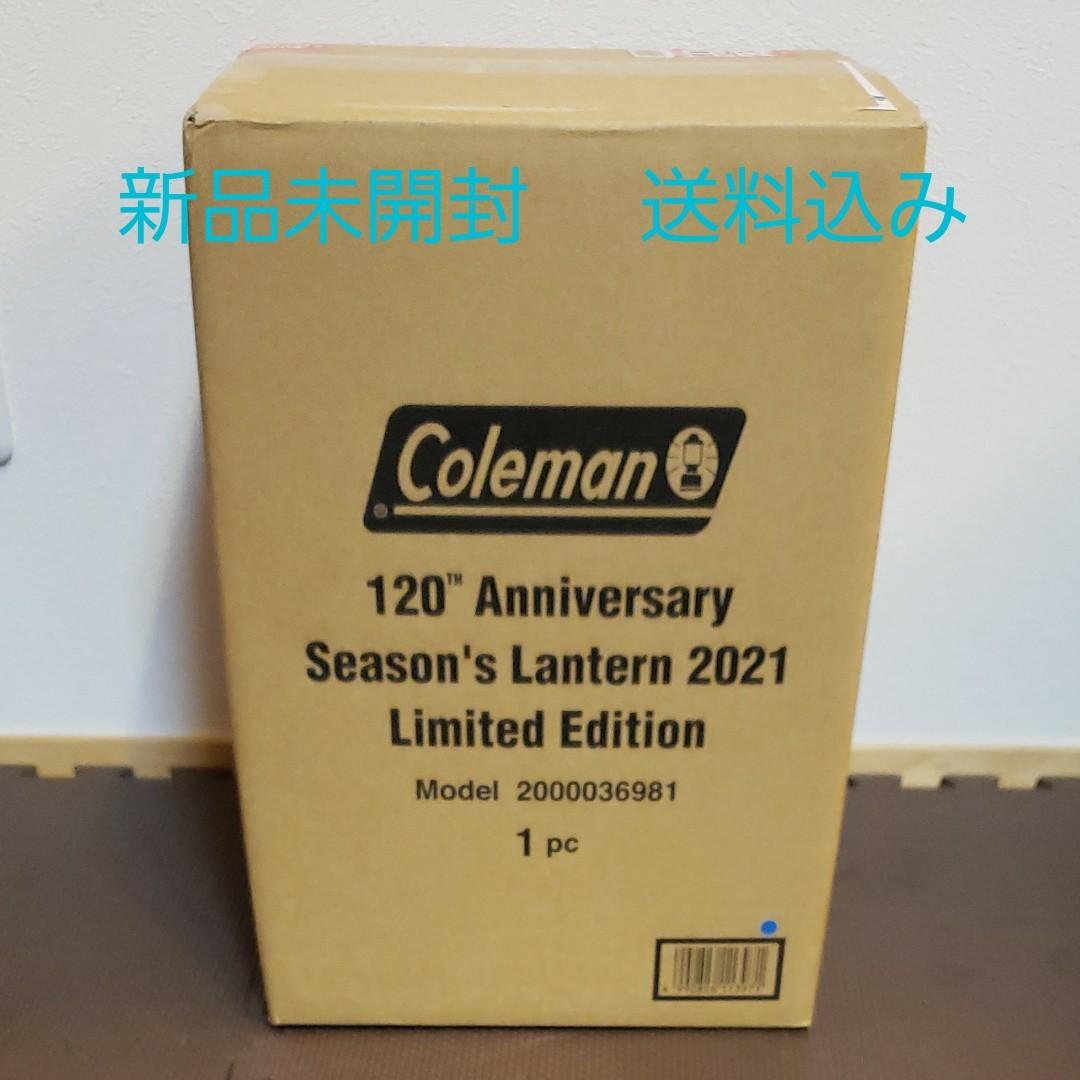 コールマン シーズンランタン 120周年