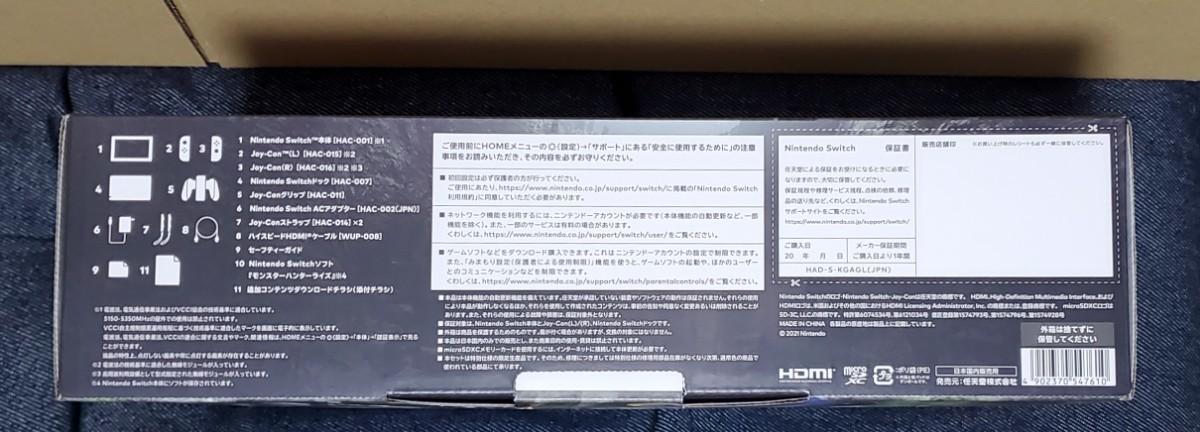 Switch モンスターハンターライズ スペシャルエディション Nintendo Switch