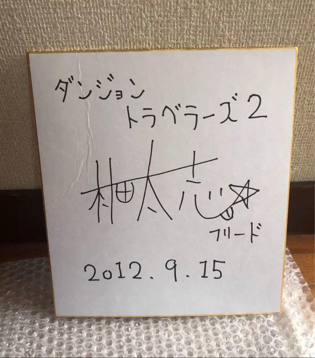 村田太志様直筆サイン色紙 サイン色紙