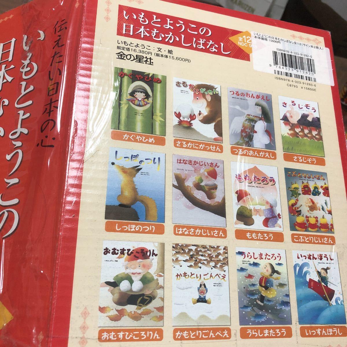 いもとようこ絵本【サイン本2冊入り】+日本昔ばなしCD付き絵本+CD付きじゃれっこあそび