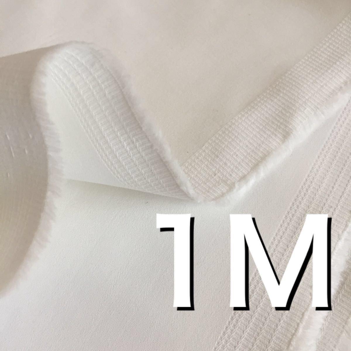 生地☆白無地 100cm×100cm 1M はぎれ 綿 ポリ系 布 ホワイト