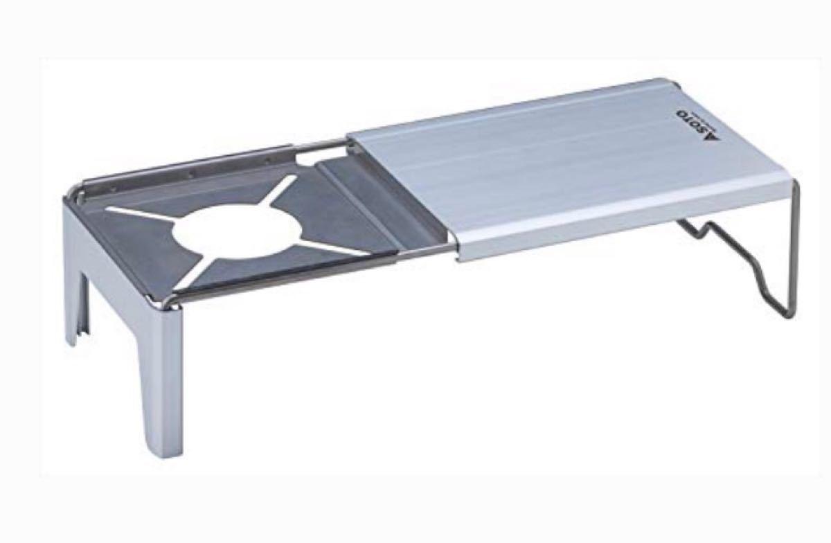 SOTO シングルバーナー テーブル