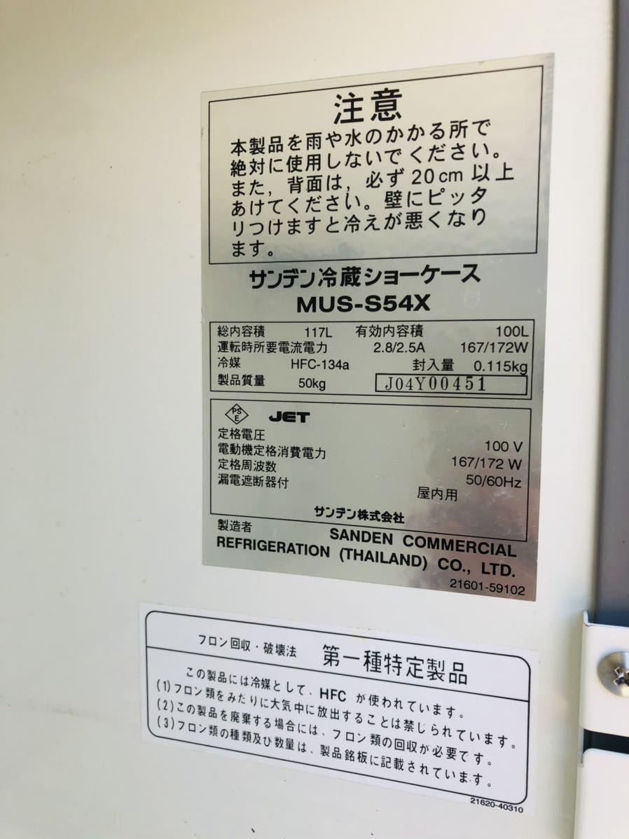 【動作確認】サンデン 冷蔵ショーケース MUS-S54X業務用_画像2