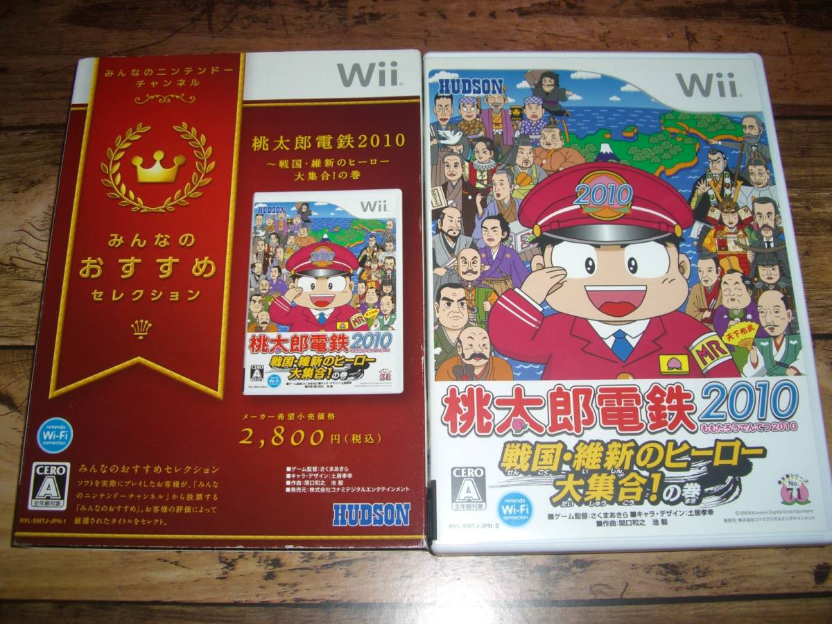Wii 桃太郎電鉄 2010~戦国・維新のヒーロー大集合!の巻