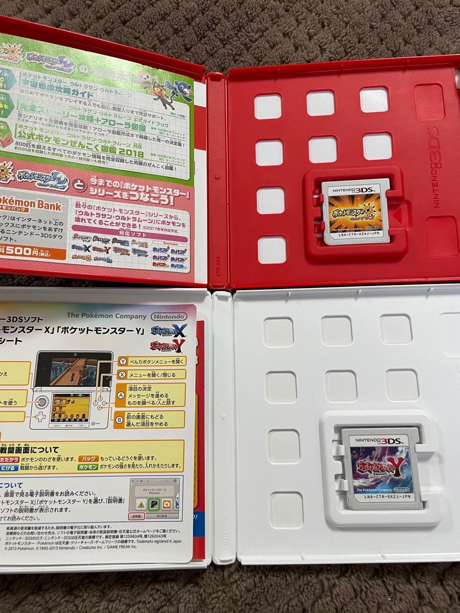 ポケットモンスターウルトラサン ポケットモンスターY ポケモン 3DS ソフト カセット