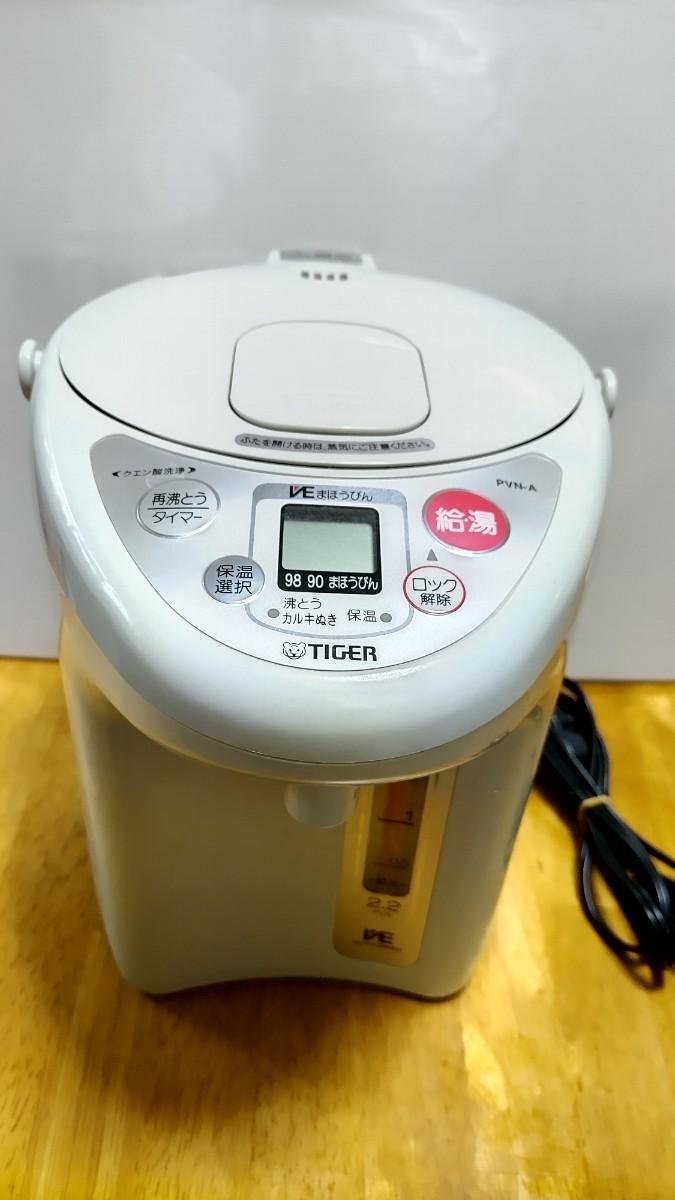タイガー電気ポット 2L