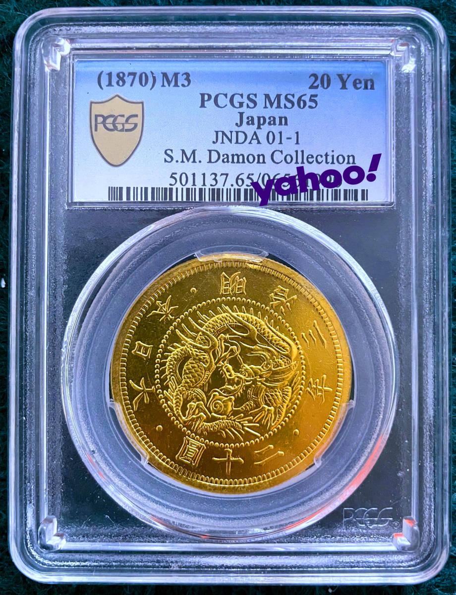 金貨 竜 大日本 明治3年 旧20円 PCGS鑑定済み MS65 完未 限定する 1円からオークション