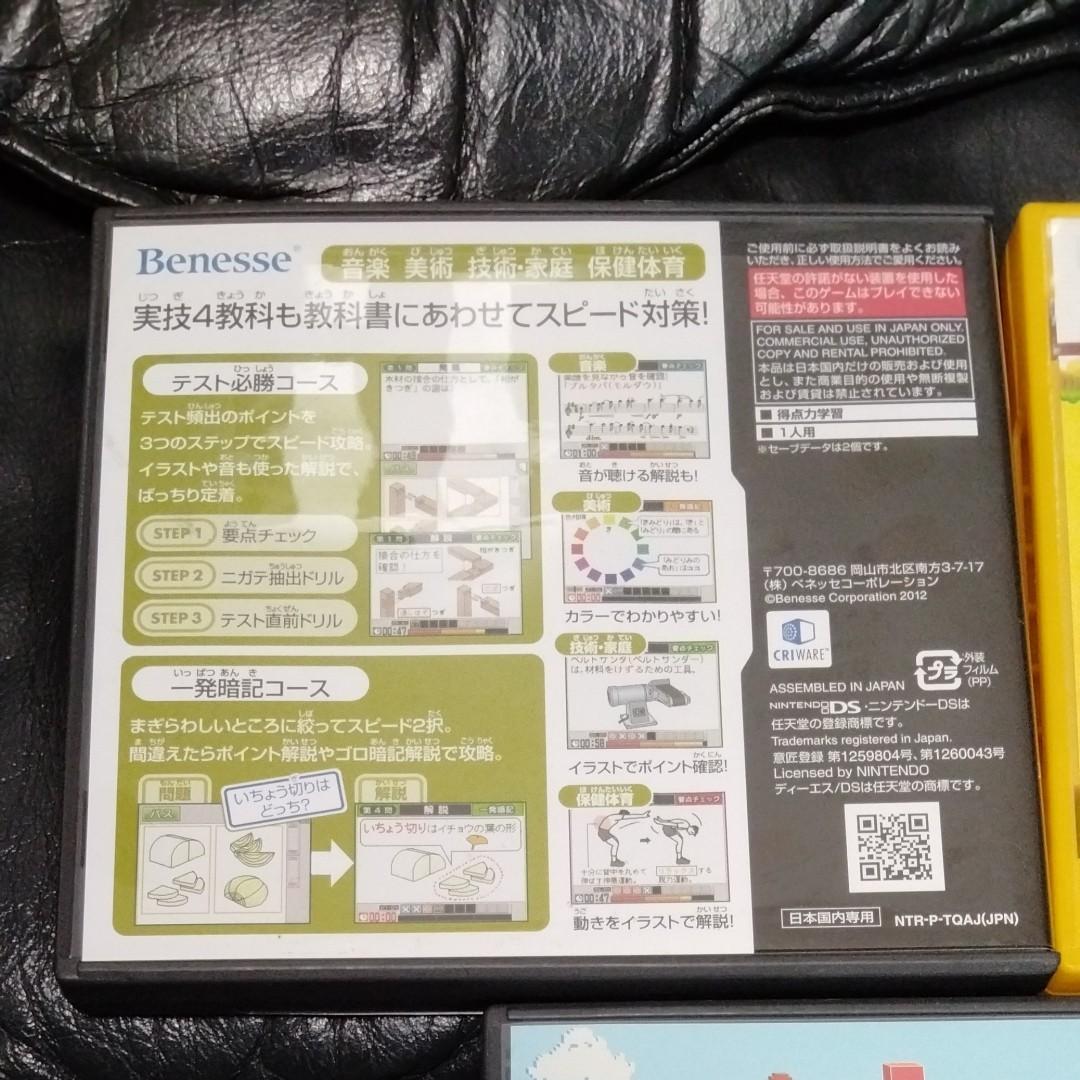 DS. ポケットモンスター ブラック2、DS. ニュースーパーマリオブラザーズ 得点力学習DS テトリスDS