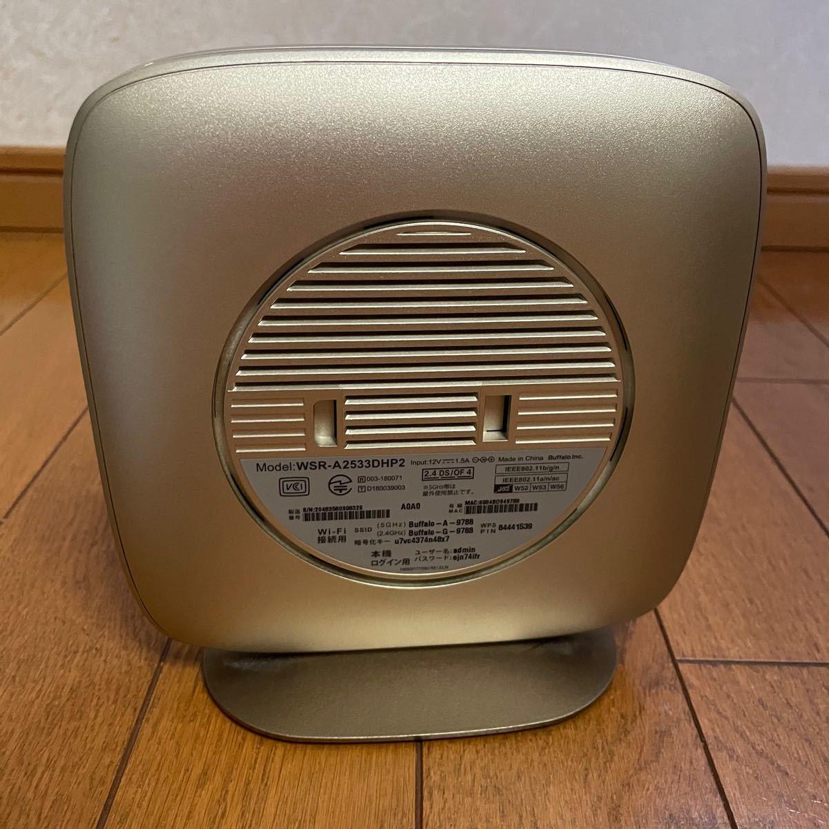 BUFFALO WiFi 無線LANルーター WSR-2533DHP2