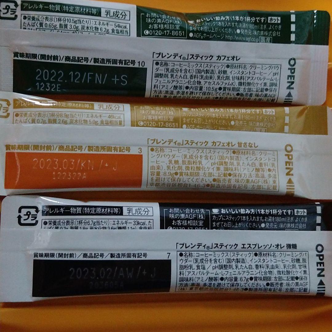 AGF ブレンディ スティックコーヒー 3種60本