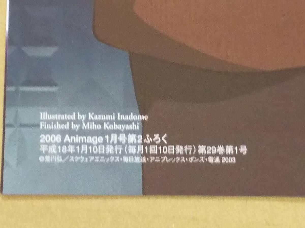 アニメージュ付録 両面ピンナップポスター『鋼の錬金術師/トリニティ・ブラッド』送料無料