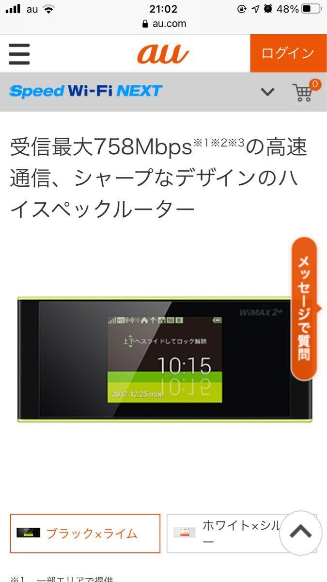 WiMAX 2+ Speed Wi-Fi NEXT W05 HWD36 ブラック×ライム