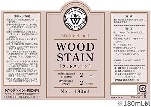 アッシュグレー 180ml 和信ペイント 水性着色剤 ウッドアトリエ ウッドステイン 180ml 800665 木目を生かした着_画像4