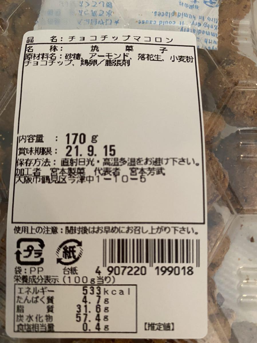 【訳あり クッキー 2袋】 アーモンド マコロン チョコチップ入り 落花生 アウトレット 焼菓子 ビスケット お菓子詰め合わせ_画像2
