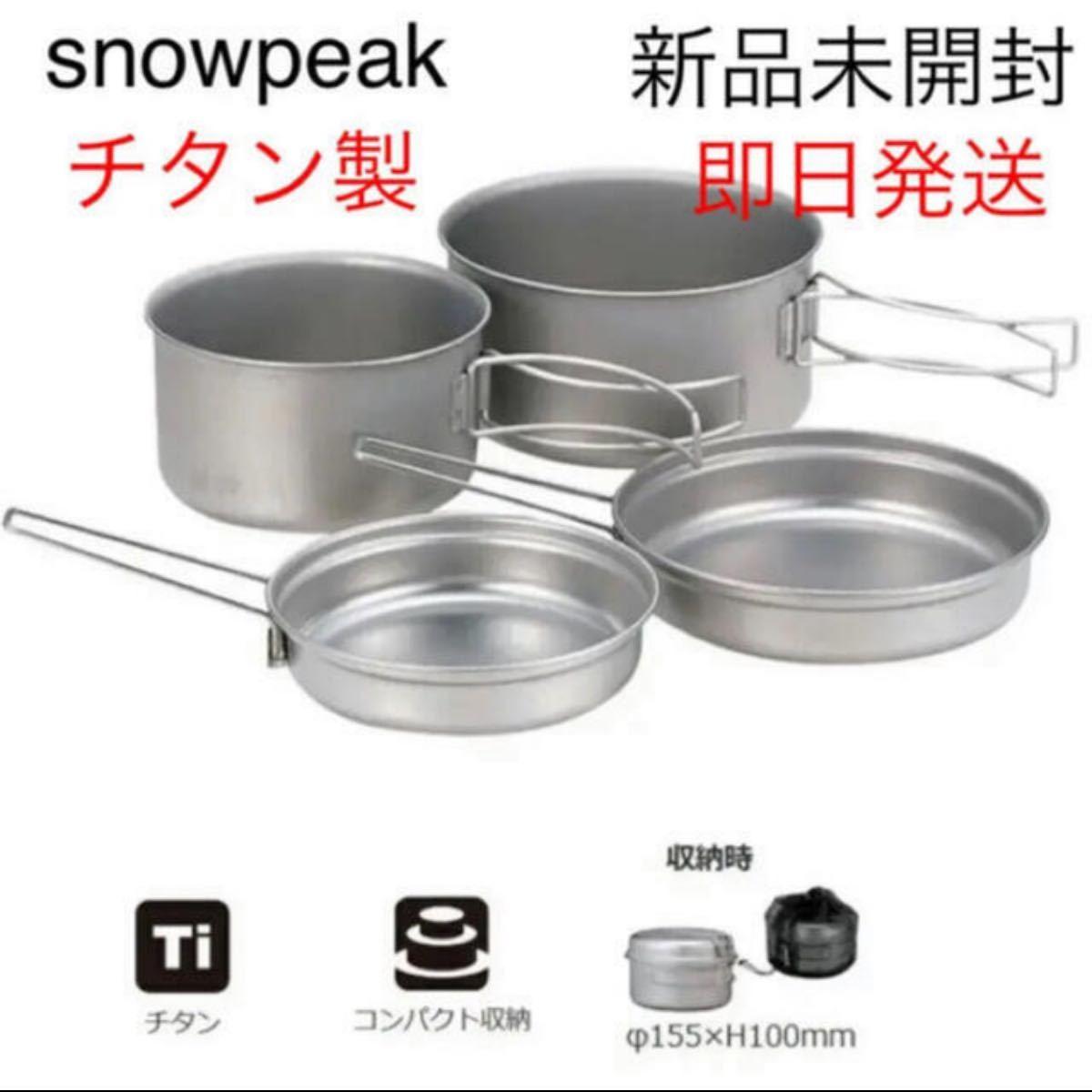 snow peak スノーピーク チタンパーソナルクッカーセット SCS020T 新品未開封