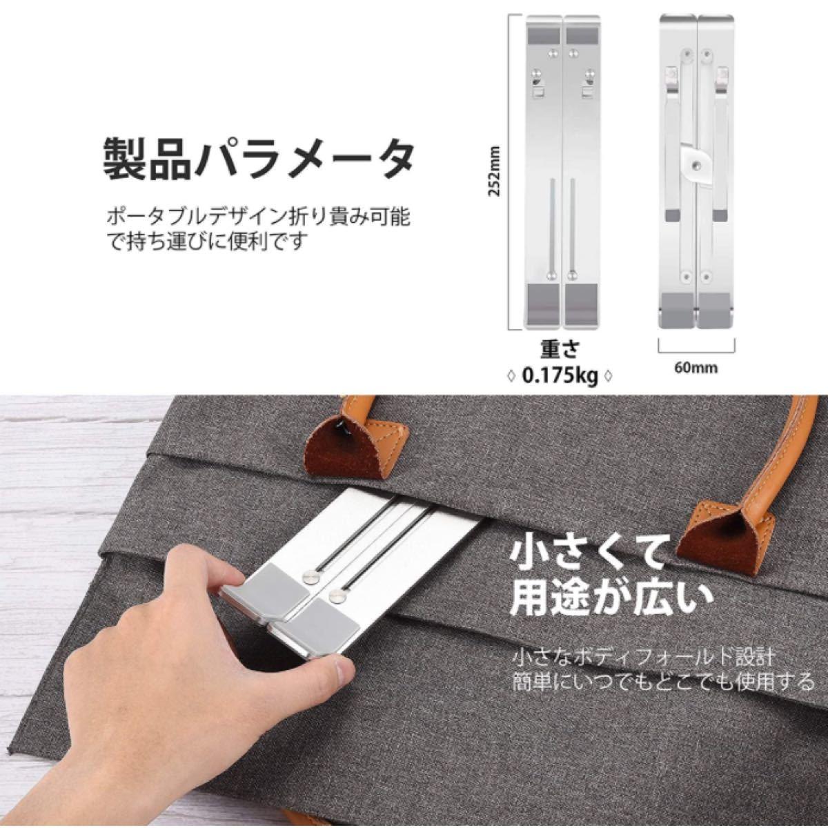 ノートパソコン スタンド pcスタンド 折りたたみ式 ラップトップスタンド アルミ製 4段の高さ調節可能 持ち運びに便利