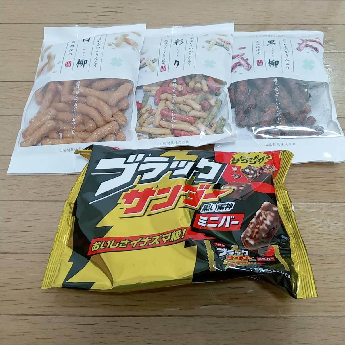 お菓子詰め合わせ 東京、千葉、埼玉の方のみ_商品その1