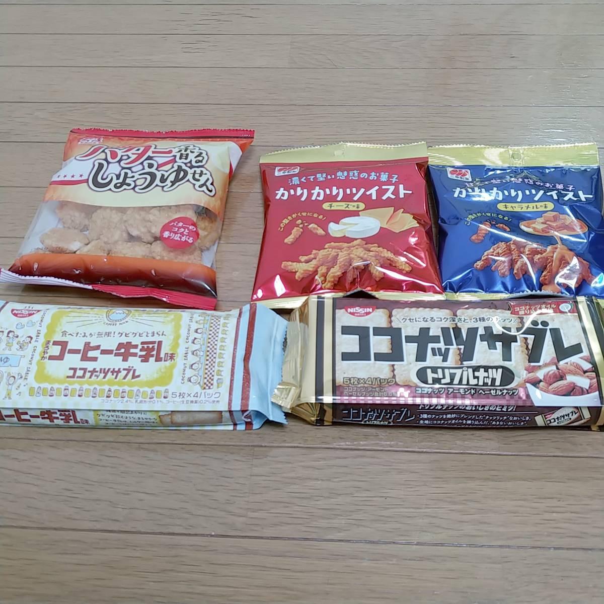 お菓子詰め合わせ 東京、千葉、埼玉の方のみ_商品その2