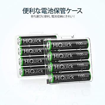 ★2時間限定★単4形 HiQuick 電池 単4 充電式 単4充電池 ニッケル水素電池1100mAh 8本入り ケース2個付き _画像7