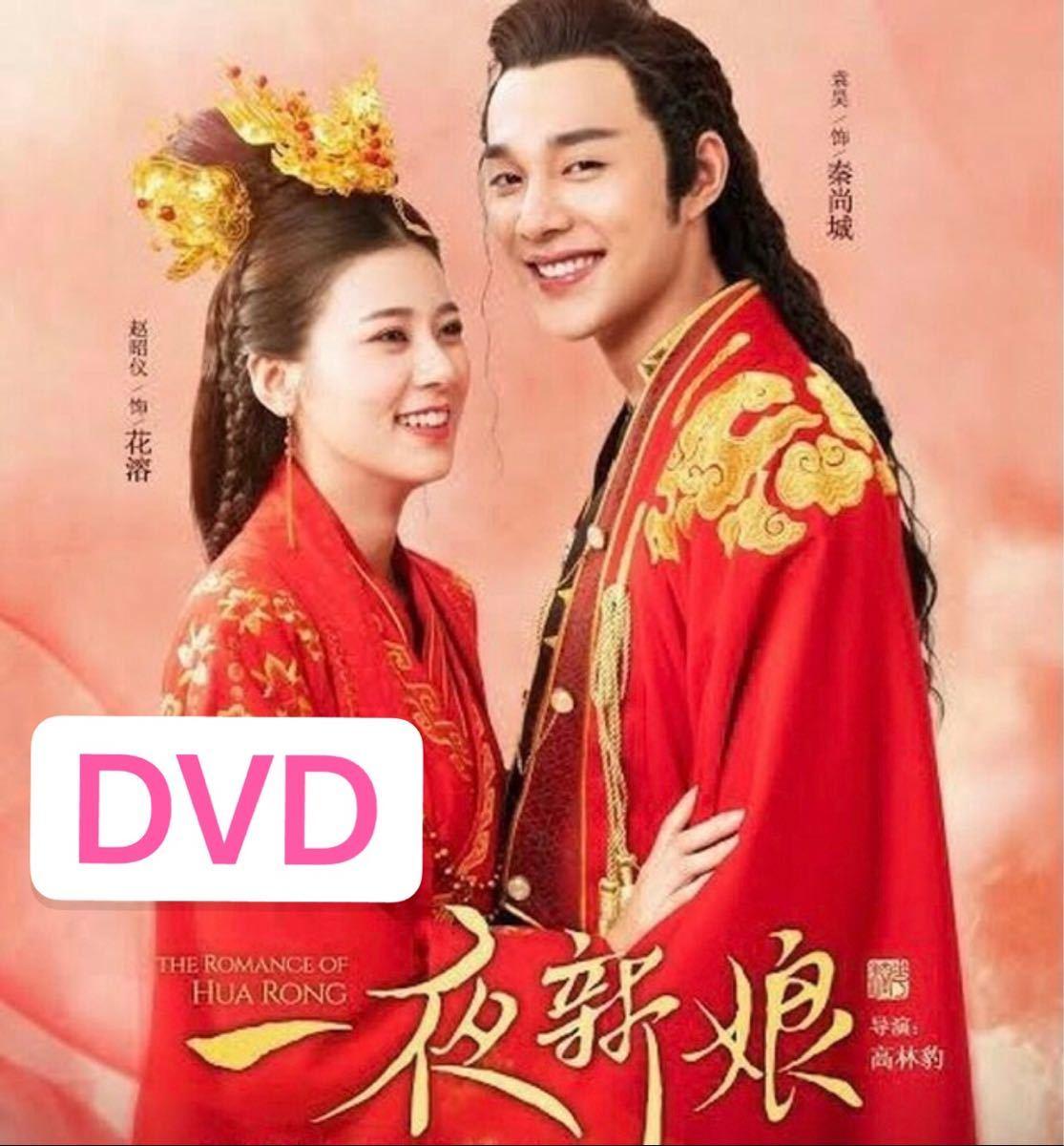 中国ドラマ 一夜の花嫁 全話 DVD