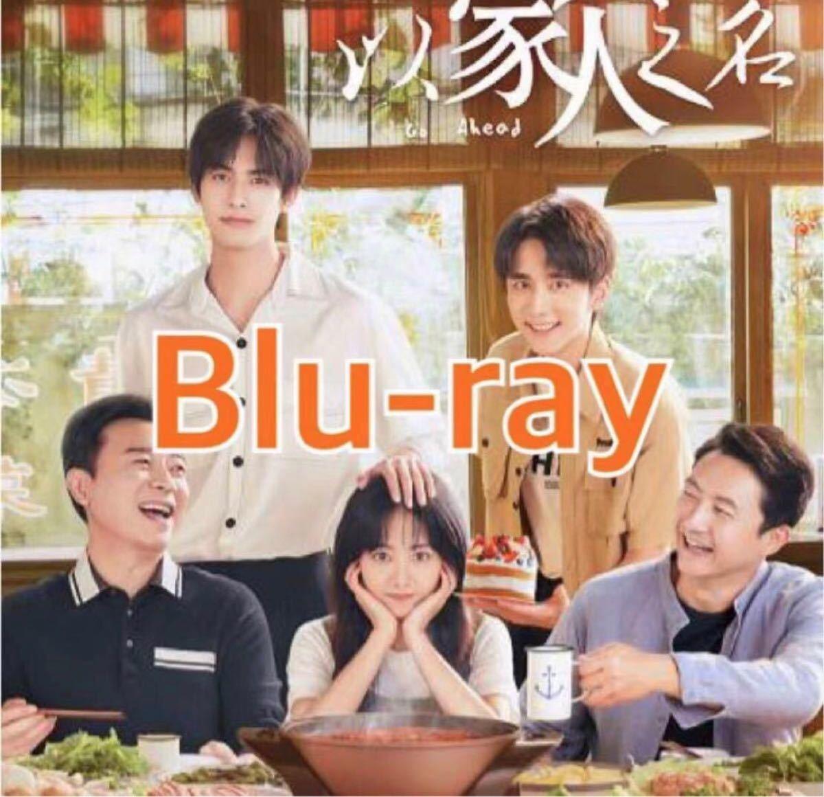 家族の名において Blu-ray