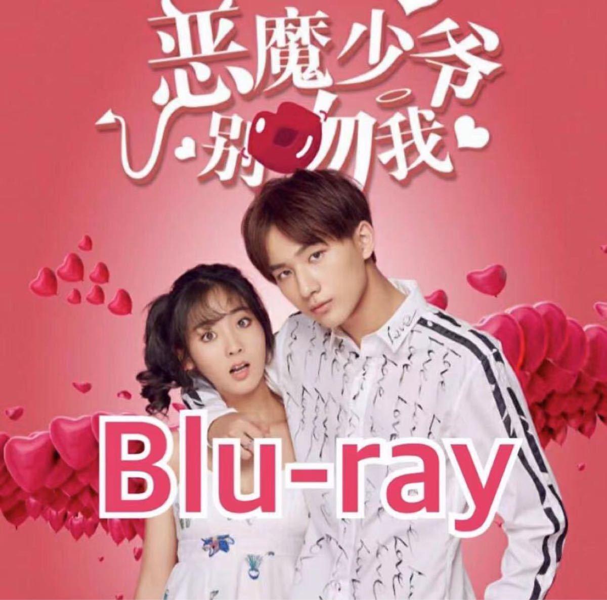 中国ドラマ☆ 断れない悪魔のkiss シーズン1 ☆☆Blu-ray