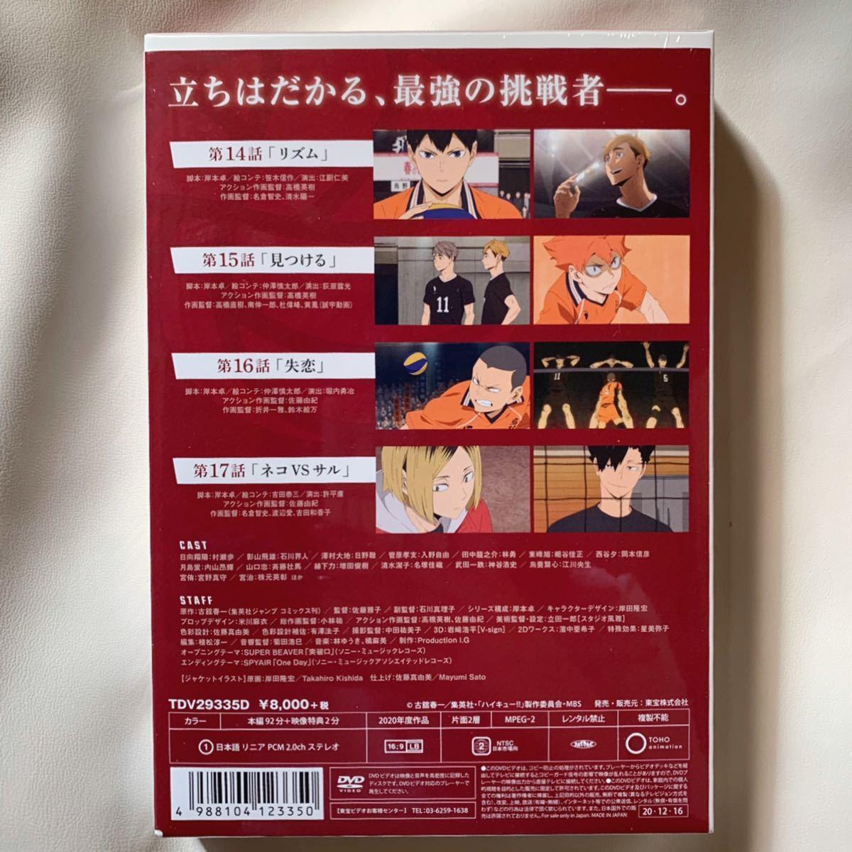 アニメ ハイキュー  TO THE TOP 第4巻 DVD 初回生産限定盤 美品