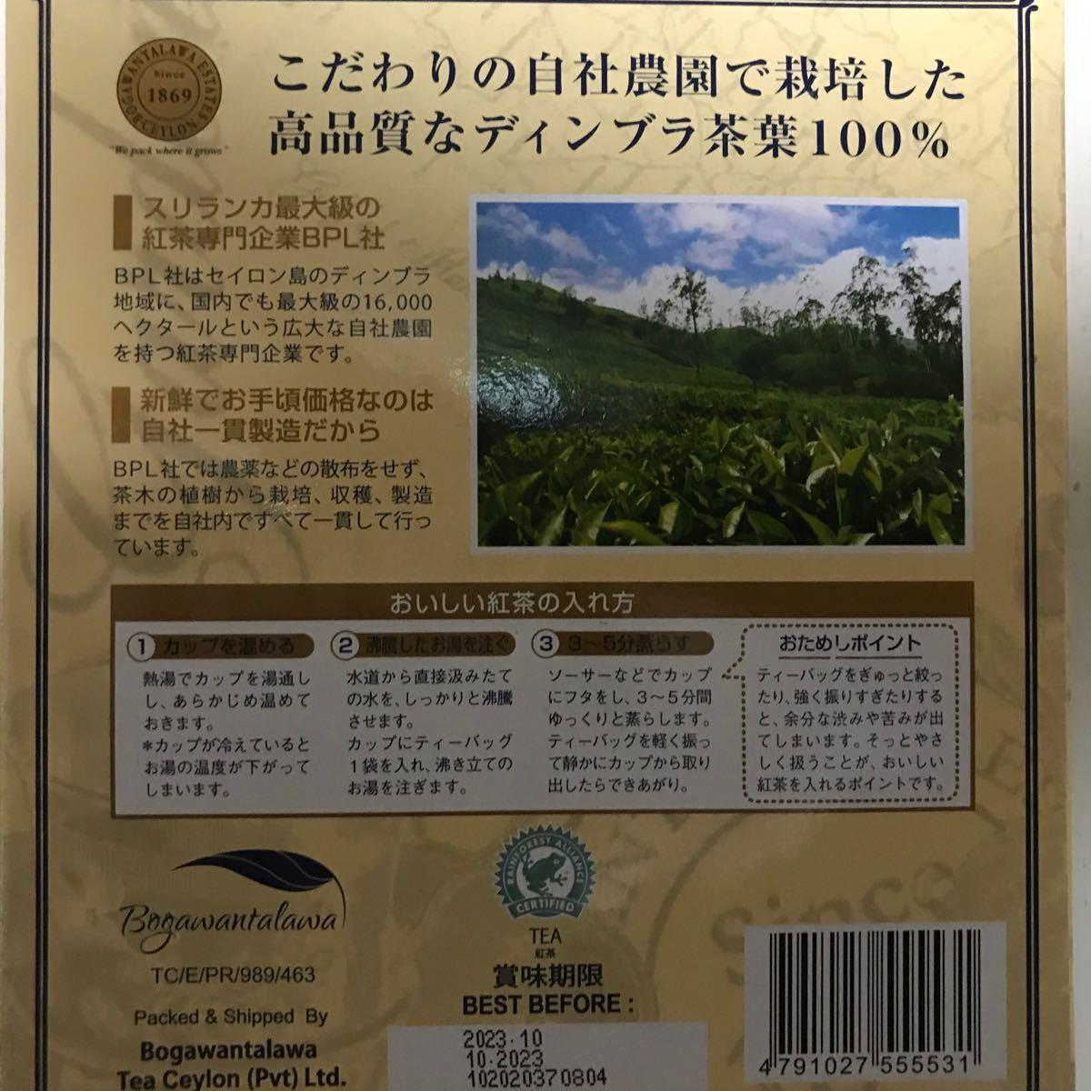 無農薬紅茶ティーパック*アールグレイ