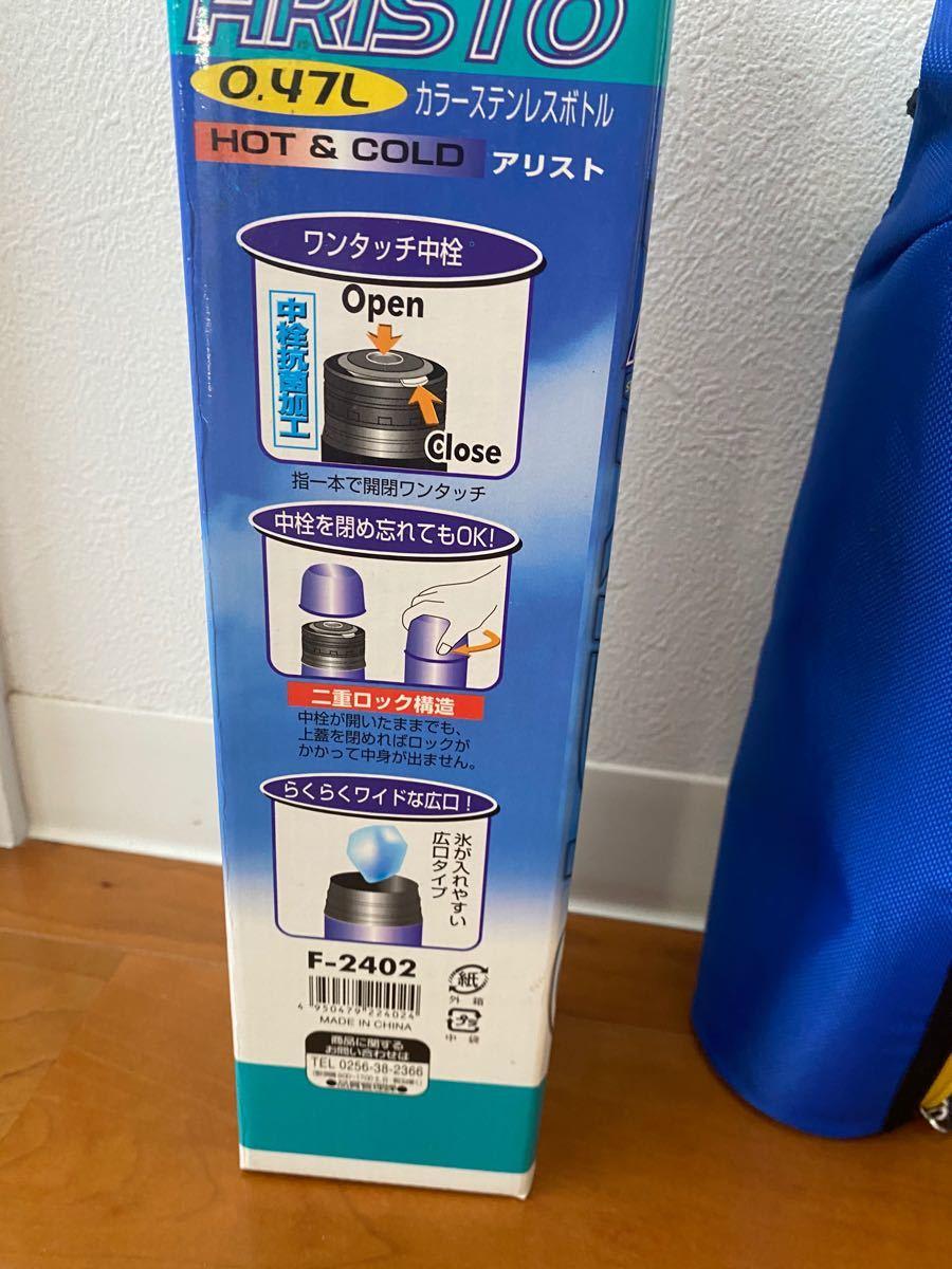ステンレスボトル★未使用 470ml  冷熱両用 ステンレスボトル