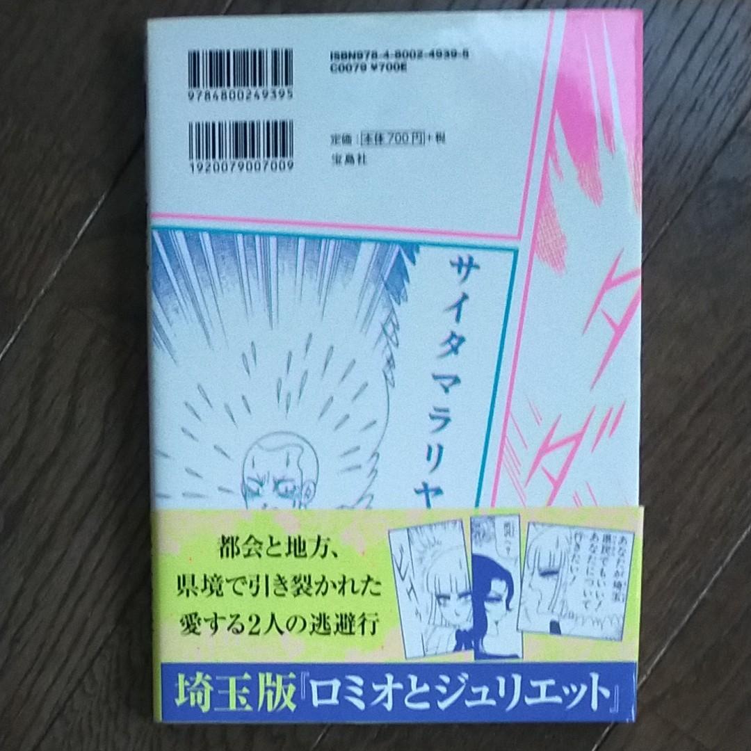 コミックス「翔んで埼玉」魔夜峰央初版