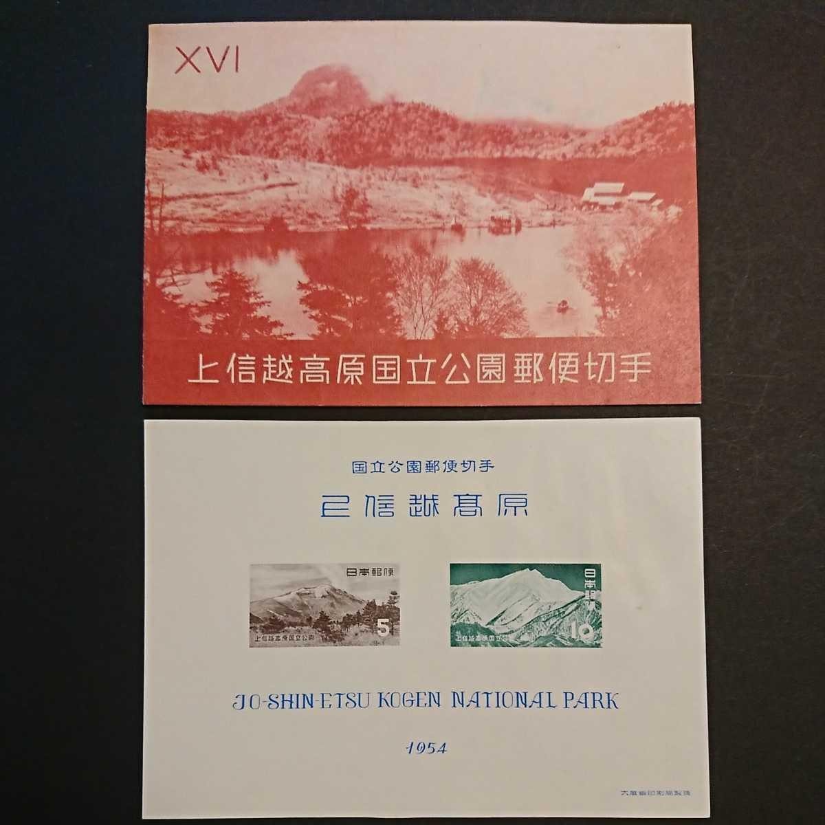 【1円スタート】上信越高原 国立公園郵便切手 小型シート タトウ 1954年