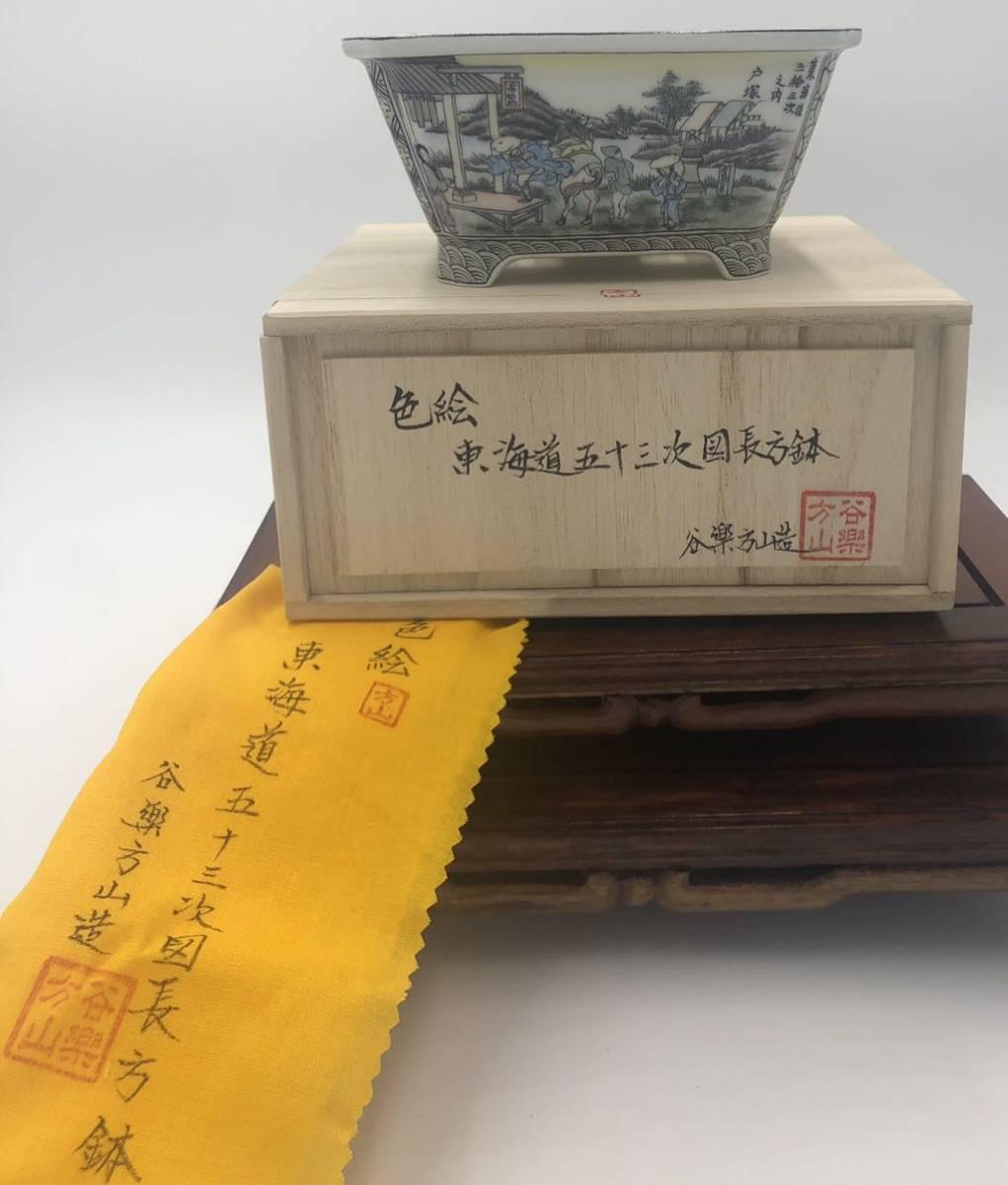 東海道五十三次図長方鉢 鉢/盆栽/谷樂方山/東海道五十三次図長方鉢