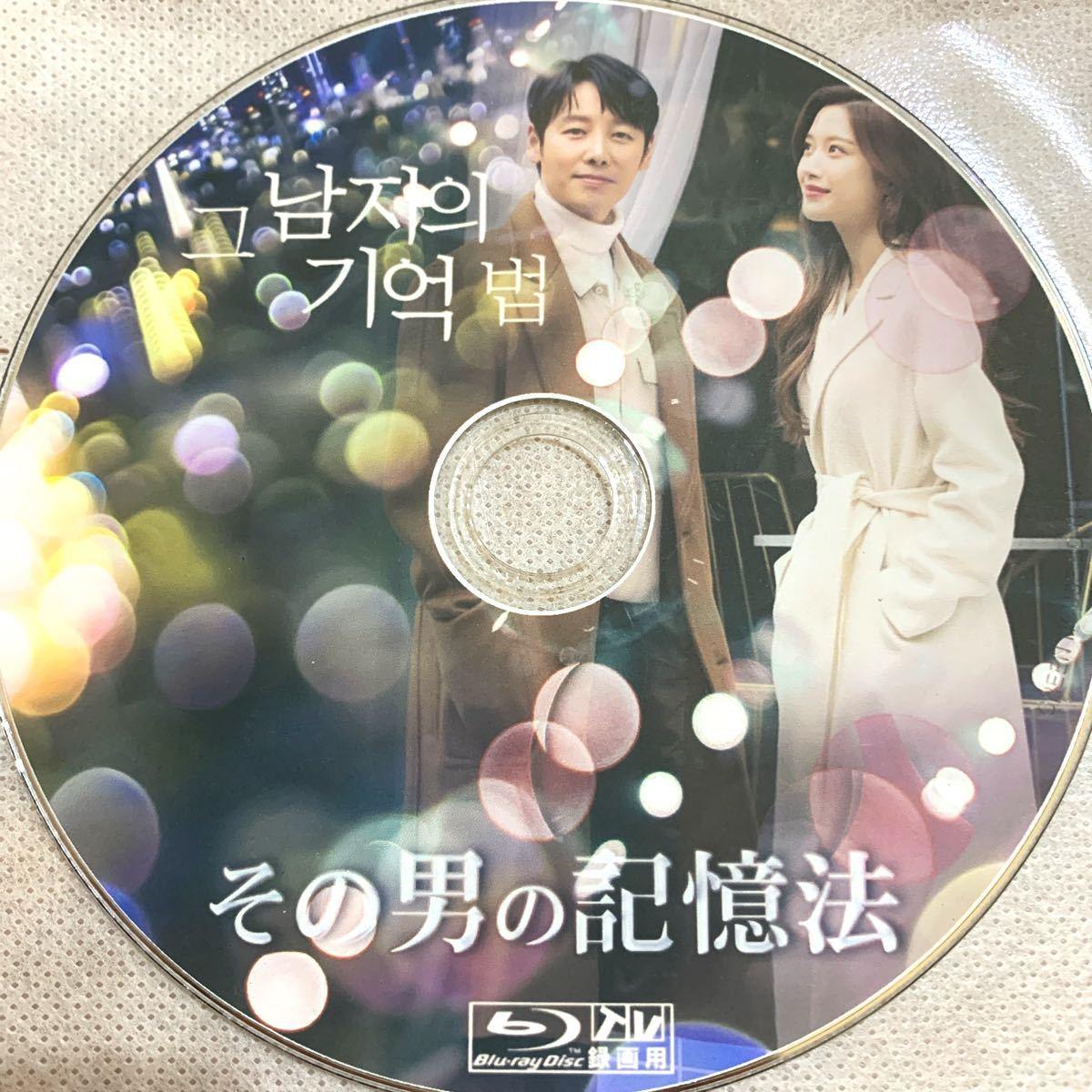 韓国ドラマ その男の記憶法 ブルーレイ Blu-ray